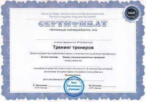 Сертификат Тренерский