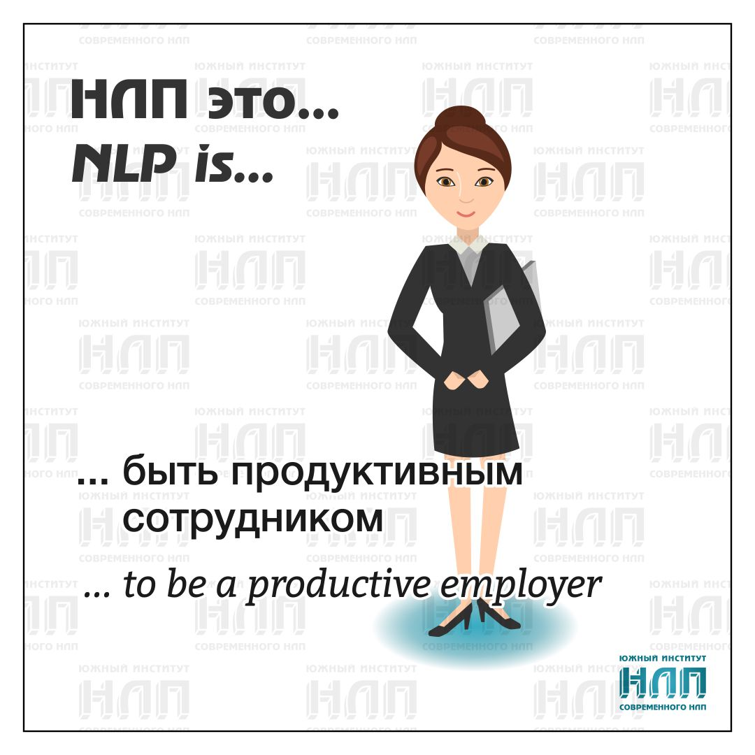NLP Productivity