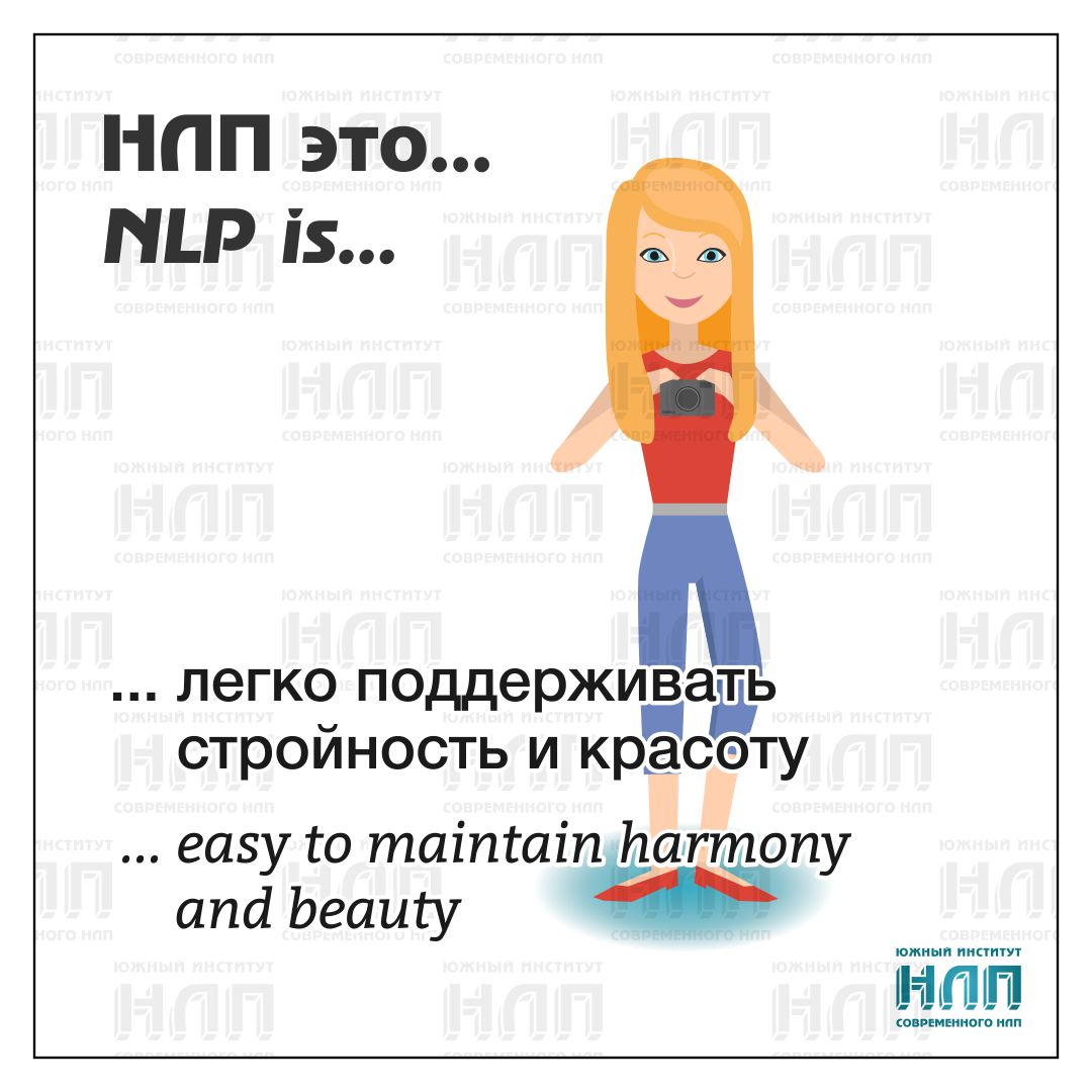 NLP for Harmony and Beauty