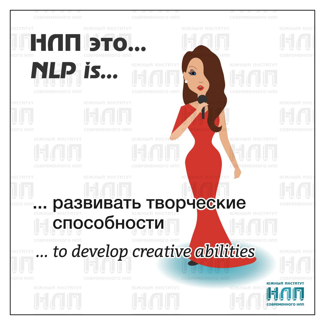 NLP for Creativity
