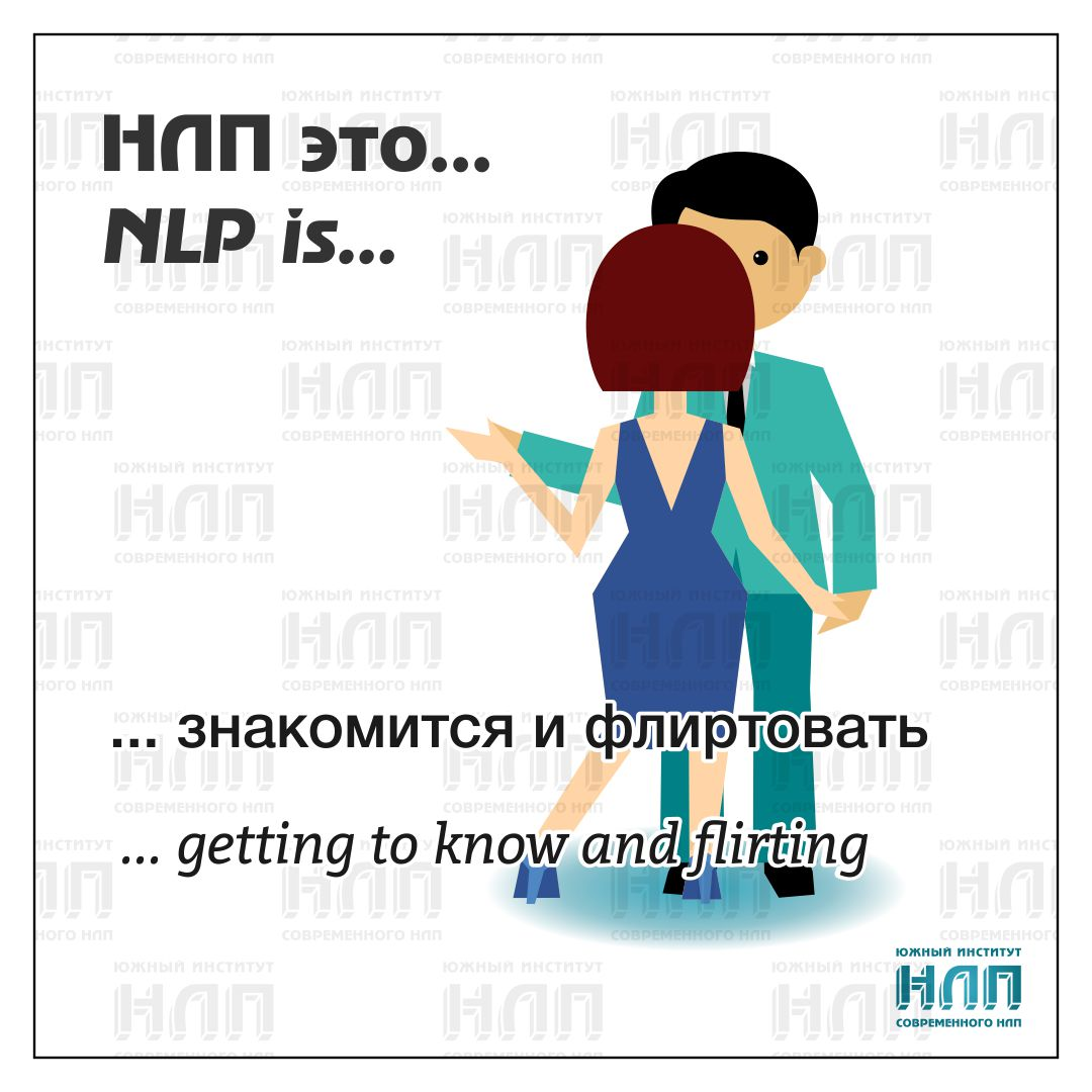 NLP for Flirting