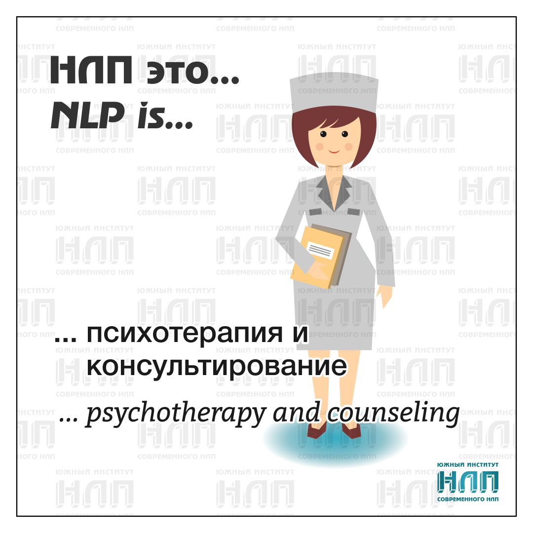 NLP Therapy and Consalting