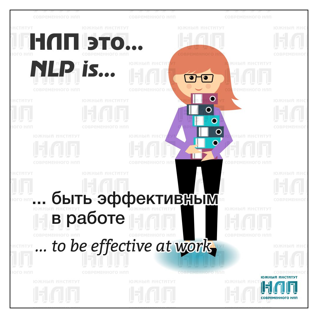 NLP for Effective Work