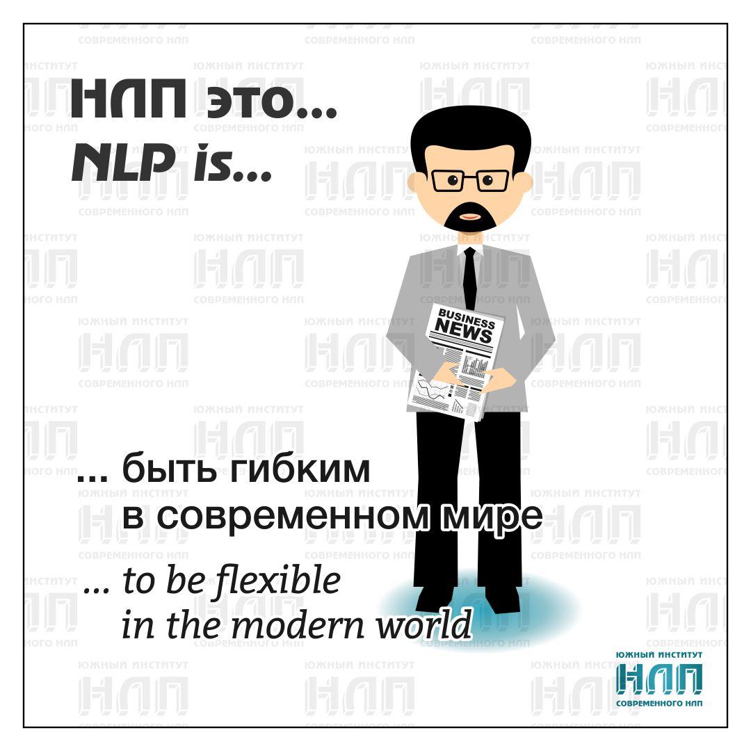NLP for Flexibility