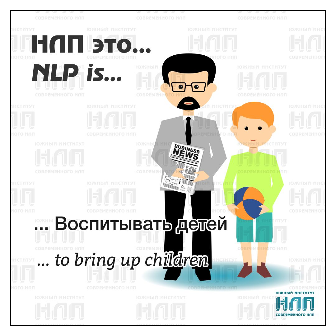 NLP for Upbringing