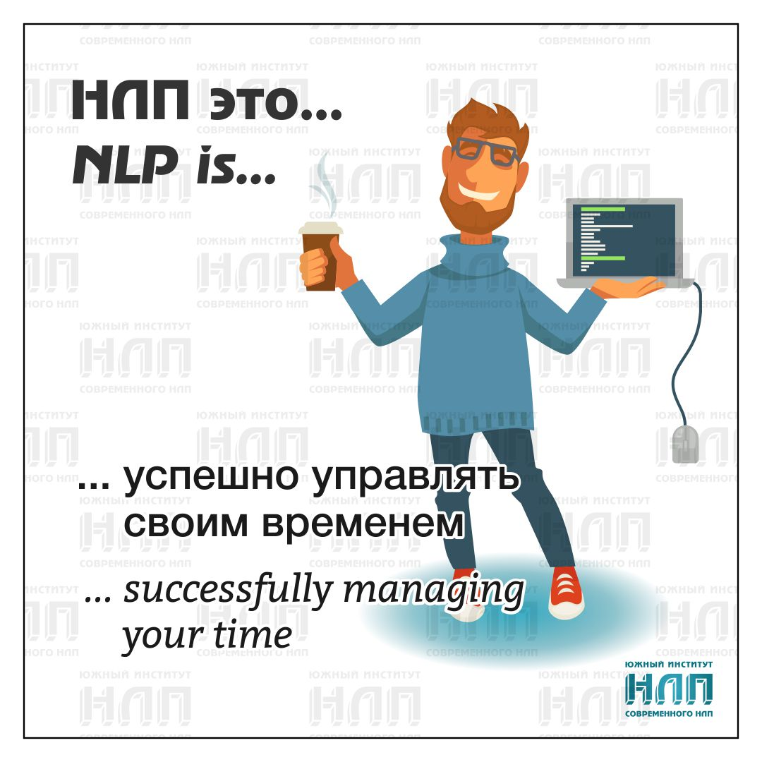 NLP Time Management