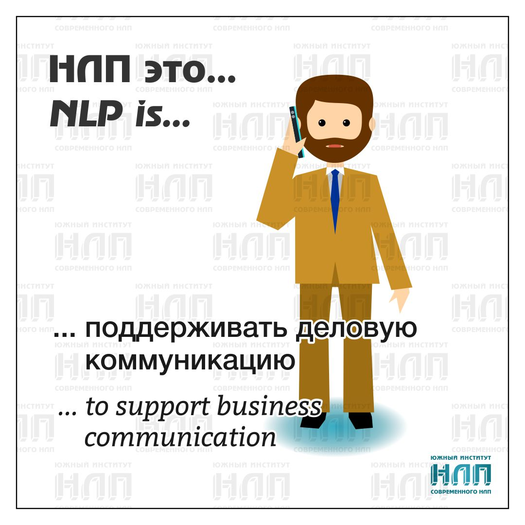 NLP for Networking