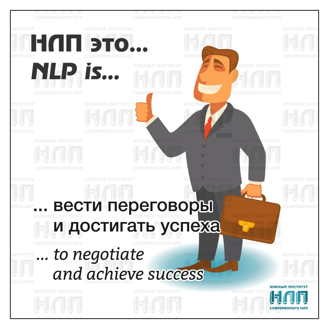 NLP Negotiations