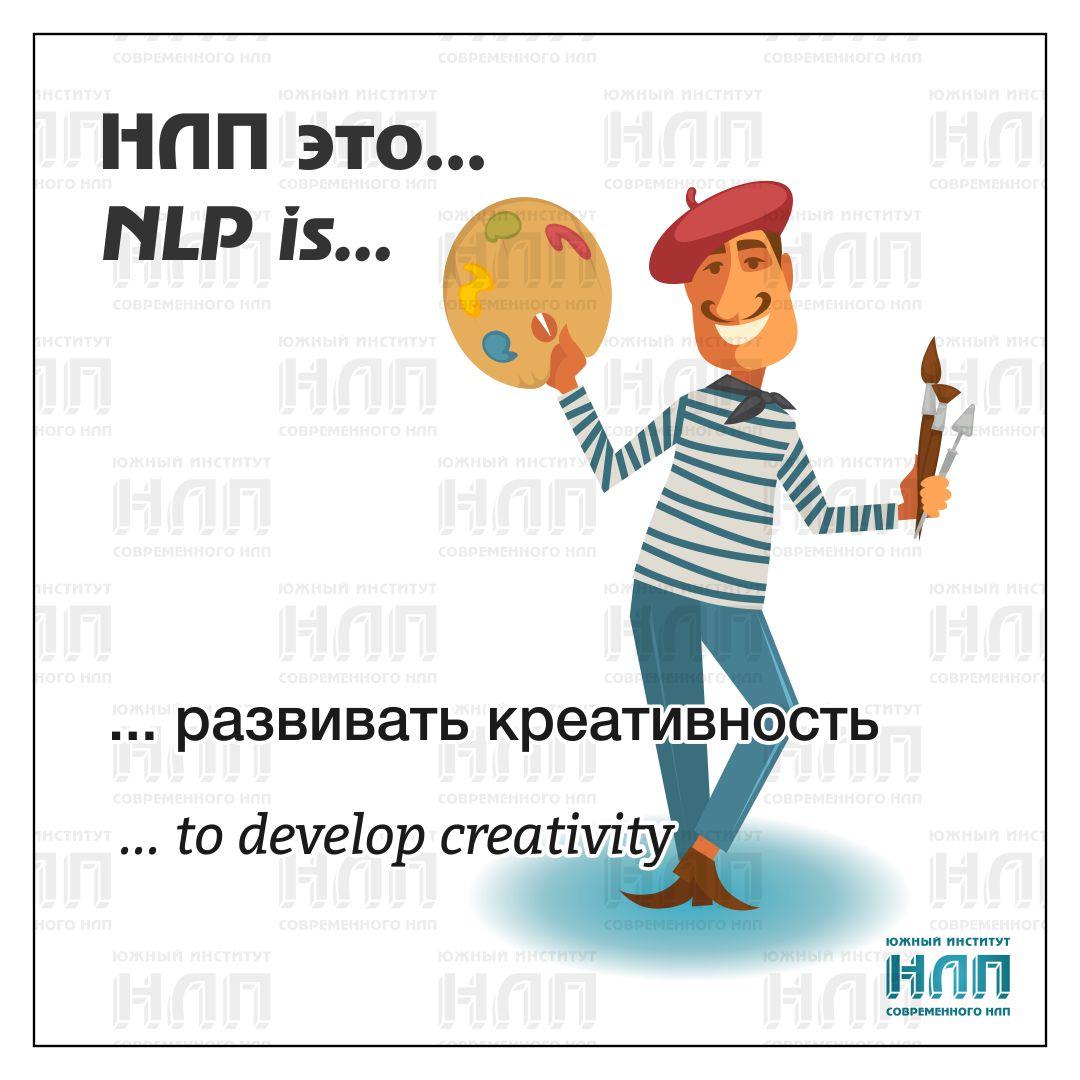 NLP Creativity