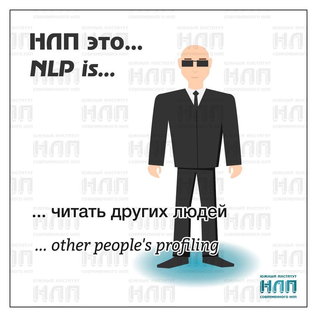 NLP Profiling