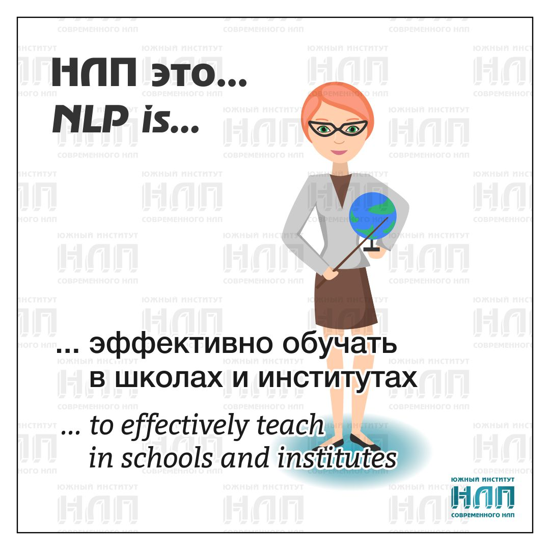 NLP Effectively Teach