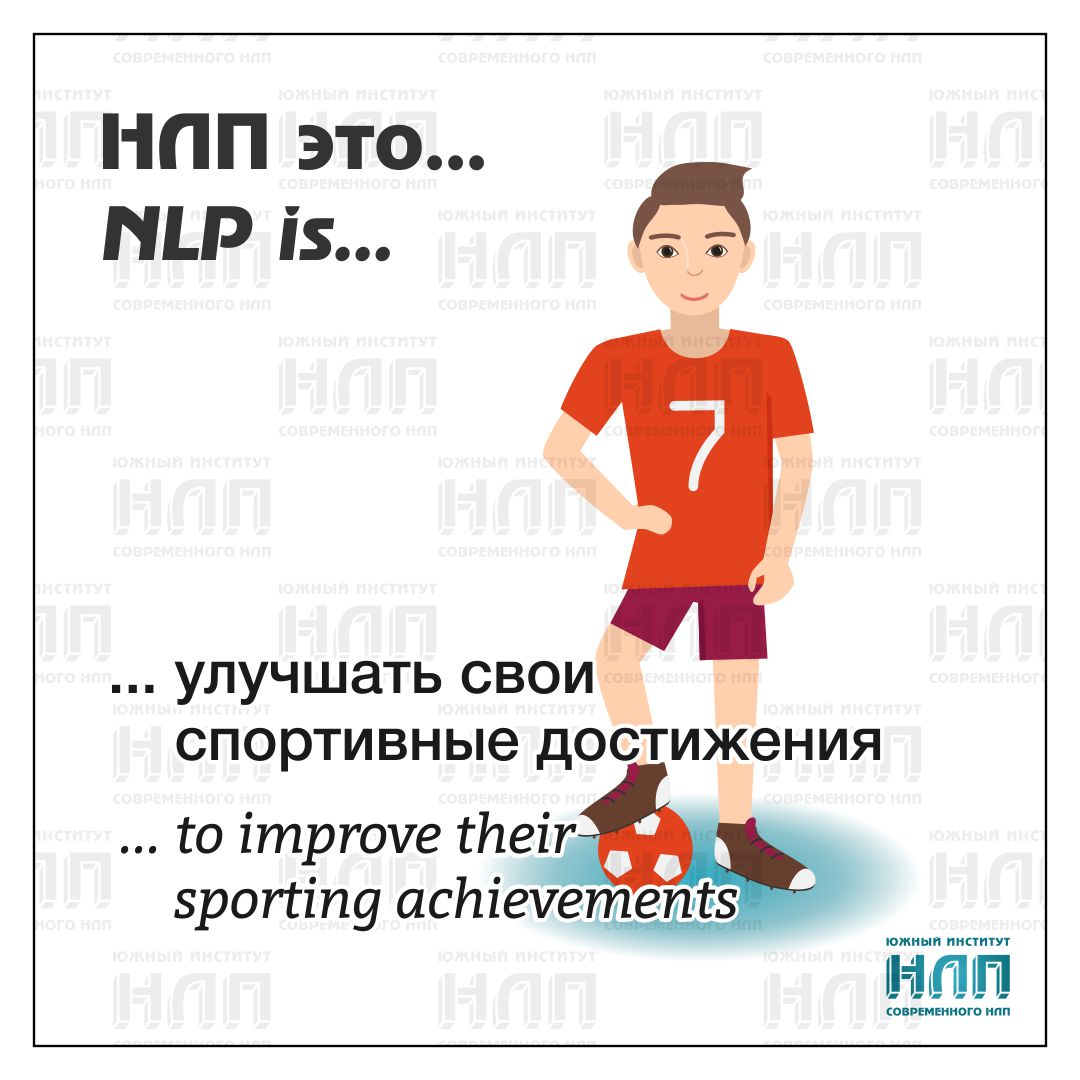 NLP Sporting Achivements