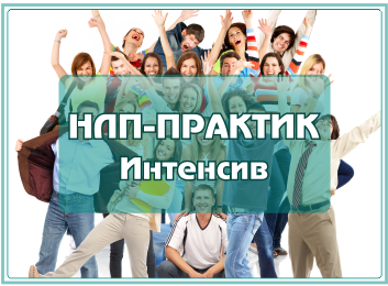НЛП Практик Интенсив