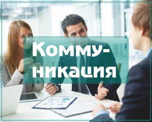 Практик НЛП Коммуникация