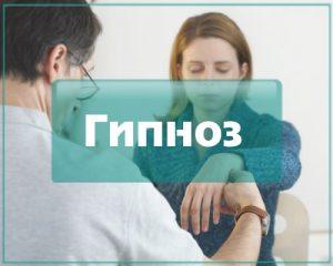 Практик НЛП Гипноз