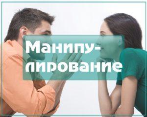 Практик НЛП Манипулирование