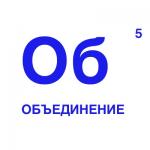 Фокусы языка Объединение