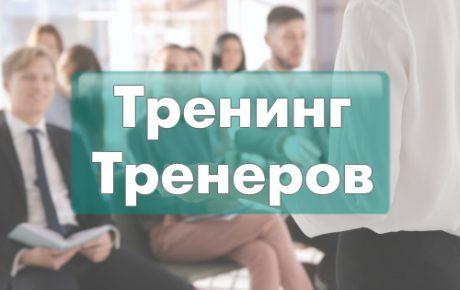 Тренинг тренеров НЛП