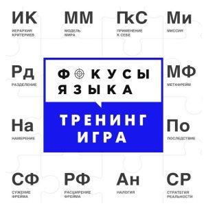 тренинг-игра фокусы языка